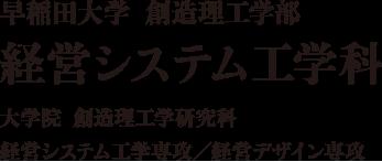 早稲田大学創造理工学部 経営システム工学科